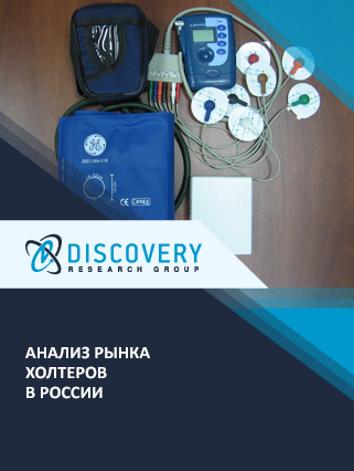 Маркетинговое исследование - Анализ рынка холтеров в России (с базой импорта-экспорта)