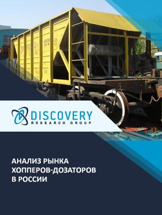 Маркетинговое исследование - Анализ рынка хопперов-дозаторов в России