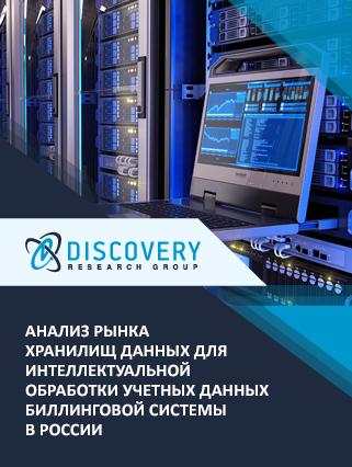 Маркетинговое исследование - Анализ рынка хранилищ данных для интеллектуальной обработки учетных данных биллинговой системы в России