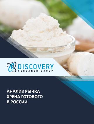 Маркетинговое исследование - Анализ рынка хрена готового в России