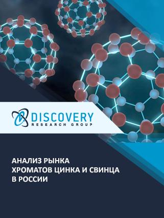 Анализ рынка хроматов цинка и свинца в России