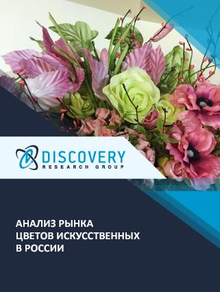 Маркетинговое исследование - Анализ рынка цветов искусственных в России