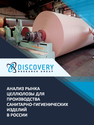 Маркетинговое исследование - Анализ рынка целлюлозы для производства санитарно-гигиенических изделий в России
