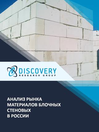 Маркетинговое исследование - Анализ рынка материалов блочных стеновых в России
