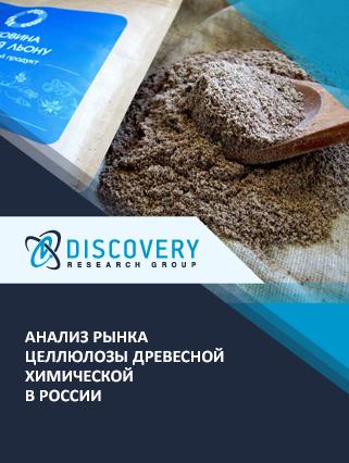 Маркетинговое исследование - Анализ рынка целлюлозы древесной химической в России