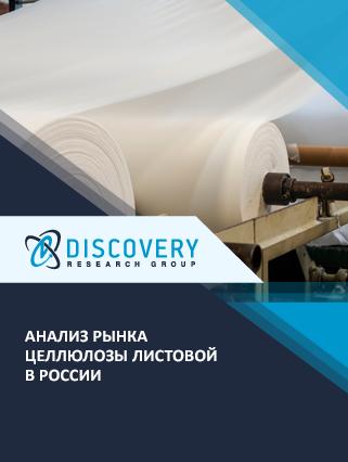 Маркетинговое исследование - Анализ рынка целлюлозы листовой в России