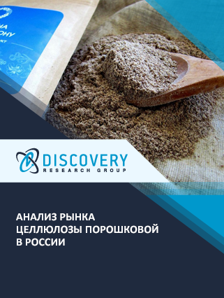 Маркетинговое исследование - Анализ рынка целлюлозы порошковой в России