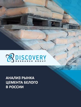 Маркетинговое исследование - Анализ рынка цемента белого в России