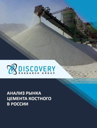 Маркетинговое исследование - Анализ рынка цемента костного в России