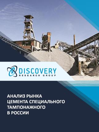 Маркетинговое исследование - Анализ рынка цемента специального тампонажного в России