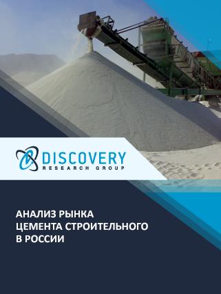 Маркетинговое исследование - Анализ рынка цемента строительного в России