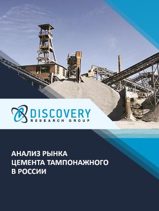 Маркетинговое исследование - Анализ рынка цемента тампонажного в России