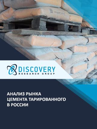 Маркетинговое исследование - Анализ рынка цемента тарированного в России
