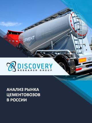Маркетинговое исследование - Анализ рынка цементовозов в России