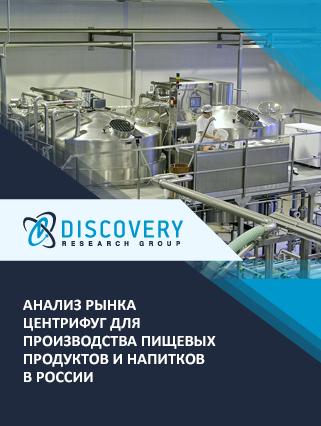 Маркетинговое исследование - Анализ рынка центрифуг для производства пищевых продуктов и напитков в России