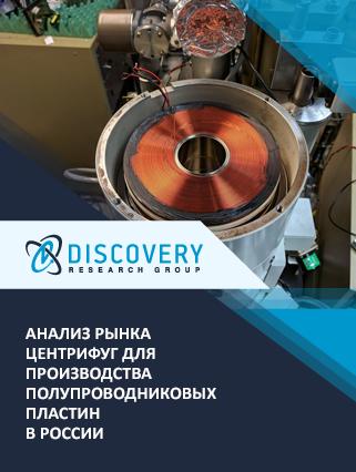 Маркетинговое исследование - Анализ рынка центрифуг для производства полупроводниковых пластин в России