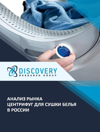 Маркетинговое исследование - Анализ рынка центрифуг для сушки белья в России