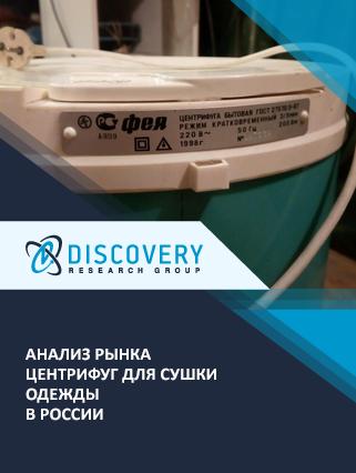 Маркетинговое исследование - Анализ рынка центрифуг для сушки одежды в России