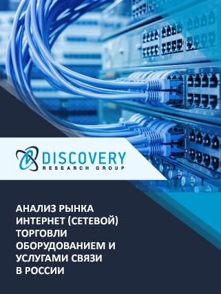 Анализ рынка интернет (сетевой) торговли оборудованием и услугами связи в России