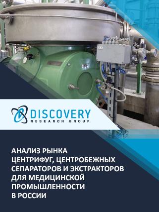 Маркетинговое исследование - Анализ рынка центрифуг, центробежных сепараторов и экстракторов для медицинской промышленности в России