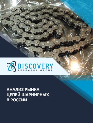 Маркетинговое исследование - Анализ рынка цепей шарнирных в России
