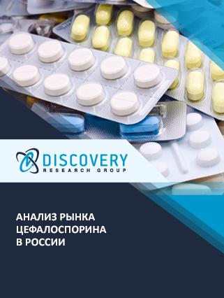 Маркетинговое исследование - Анализ рынка цефалоспорина в России