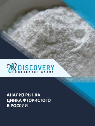 Маркетинговое исследование - Анализ рынка цинка фтористого в России