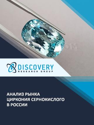 Маркетинговое исследование - Анализ рынка циркония сернокислого в России