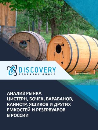 Анализ рынка цистерн, бочек, барабанов, канистр, ящиков и других емкостей и резервуаров в России