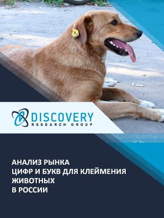 Маркетинговое исследование - Анализ рынка цифр и букв для клеймения животных в России