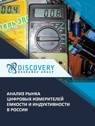 Анализ рынка цифровых измерителей емкости и индуктивности в России