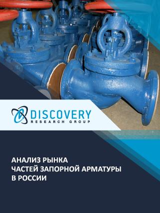 Маркетинговое исследование - Анализ рынка частей запорной арматуры в России