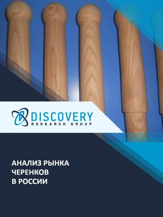 Маркетинговое исследование - Анализ рынка черенков в России