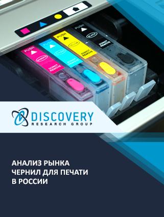 Маркетинговое исследование - Анализ рынка чернил для печати в России
