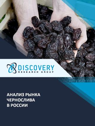 Маркетинговое исследование - Анализ рынка чернослива в России