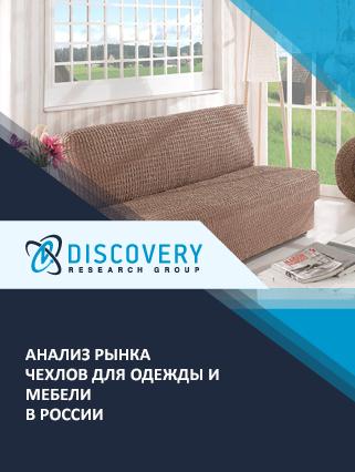 Анализ рынка чехлов для одежды и мебели в России
