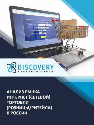 Анализ рынка интернет (сетевой) торговли (розницы/ритейла) в России