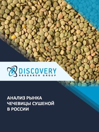 Анализ рынка чечевицы сушеной в России