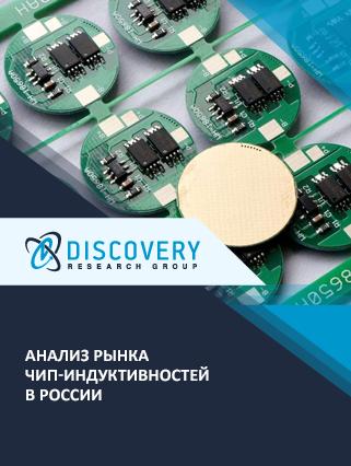 Маркетинговое исследование - Анализ рынка чип-индуктивностей в России