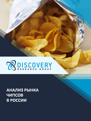 Маркетинговое исследование - Анализ рынка чипсов в России