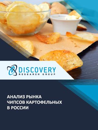 Маркетинговое исследование - Анализ рынка чипсов картофельных в России