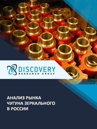 Маркетинговое исследование - Анализ рынка чугуна зеркального в России