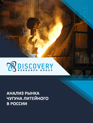 Маркетинговое исследование - Анализ рынка чугуна литейного в России