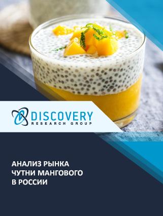 Маркетинговое исследование - Анализ рынка чутни мангового в России