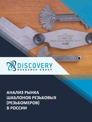 Маркетинговое исследование - Анализ рынка шаблонов резьбовых (резьбомеров) в России