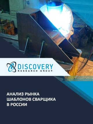 Маркетинговое исследование - Анализ рынка шаблонов сварщика в России
