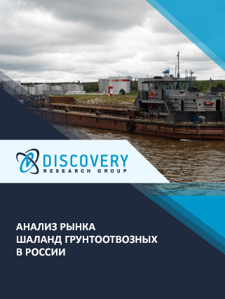 Маркетинговое исследование - Анализ рынка шаланд грунтоотвозных в России