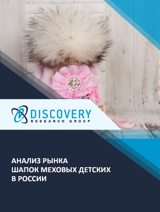 Анализ рынка шапок меховых детских в России