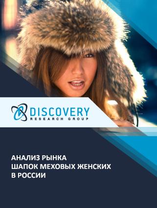 Анализ рынка шапок меховых женских в России