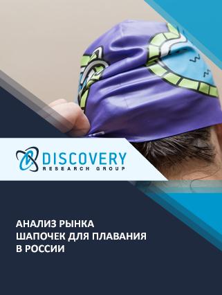 Анализ рынка шапочек для плавания в России